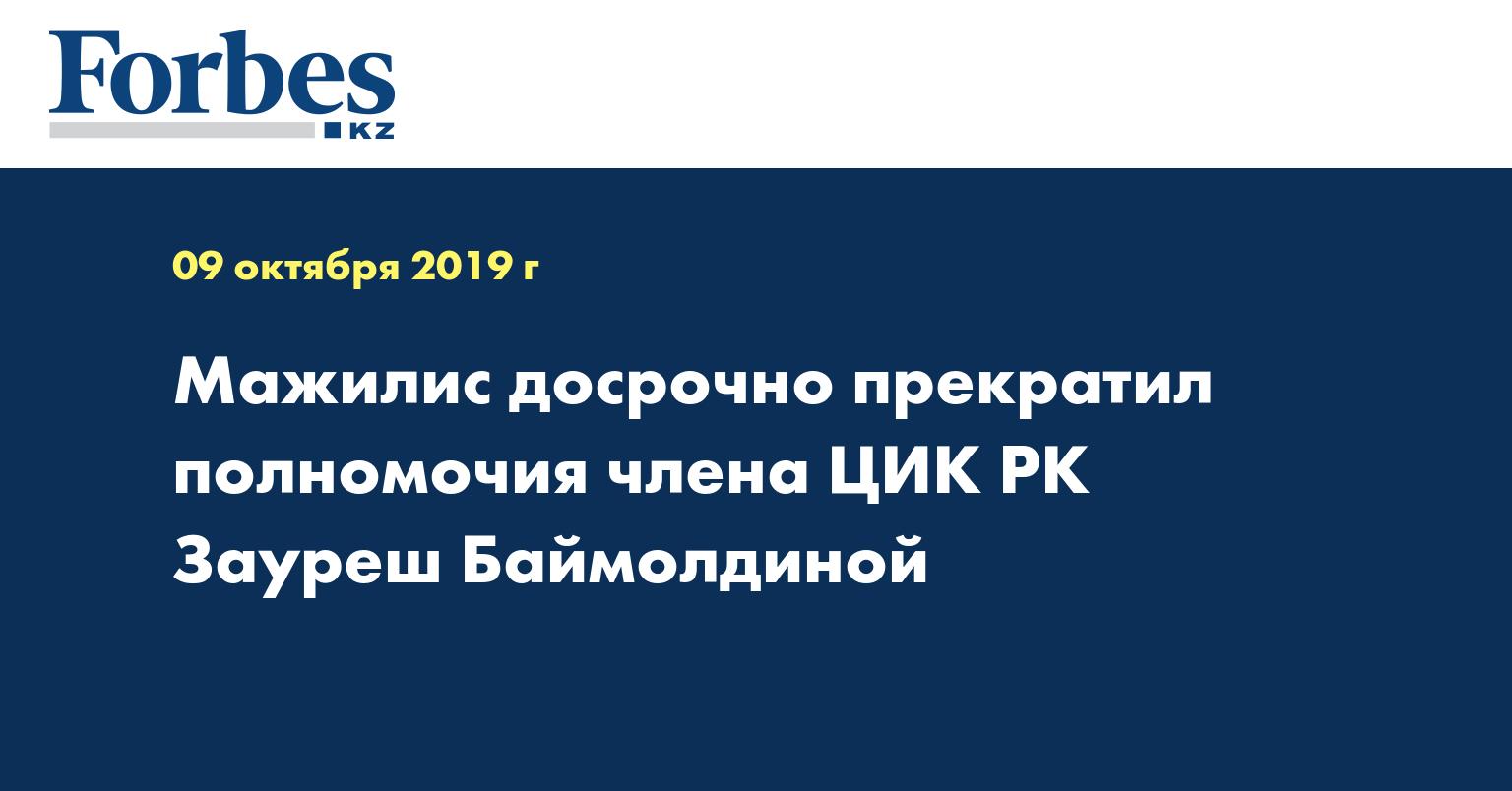 Мажилис досрочно прекратил полномочия члена ЦИК  РК Зауреш Баймолдиной