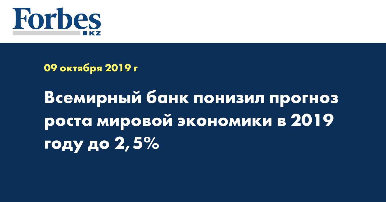 Всемирный банк понизил прогноз роста мировой экономики в 2019 году до 2,5%