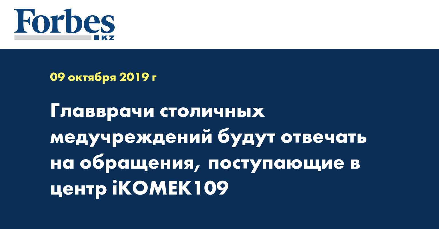Главврачи столичных медучреждений будут отвечать на обращения, поступающие в центр iKOMEK109