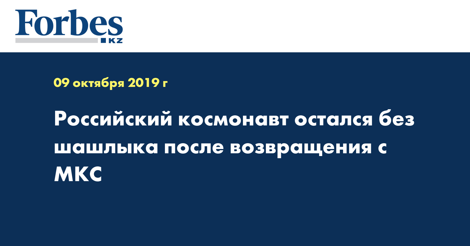 Российский космонавт остался без шашлыка после возвращения с МКС