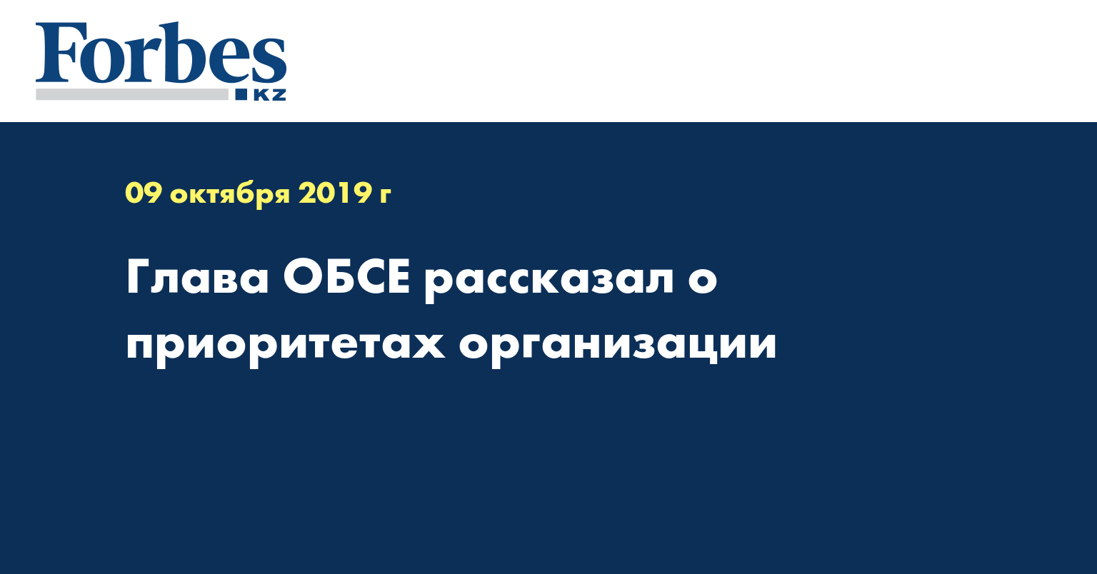 Глава ОБСЕ рассказал о приоритетах организации