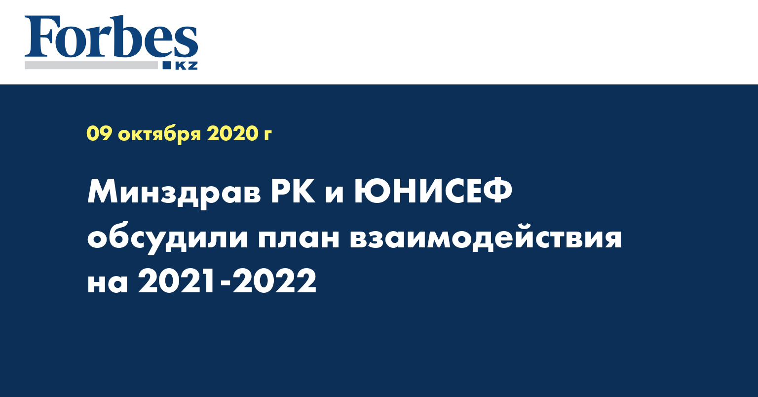 Минздрав РК и ЮНИСЕФ обсудили план взаимодействия на 2021-2022