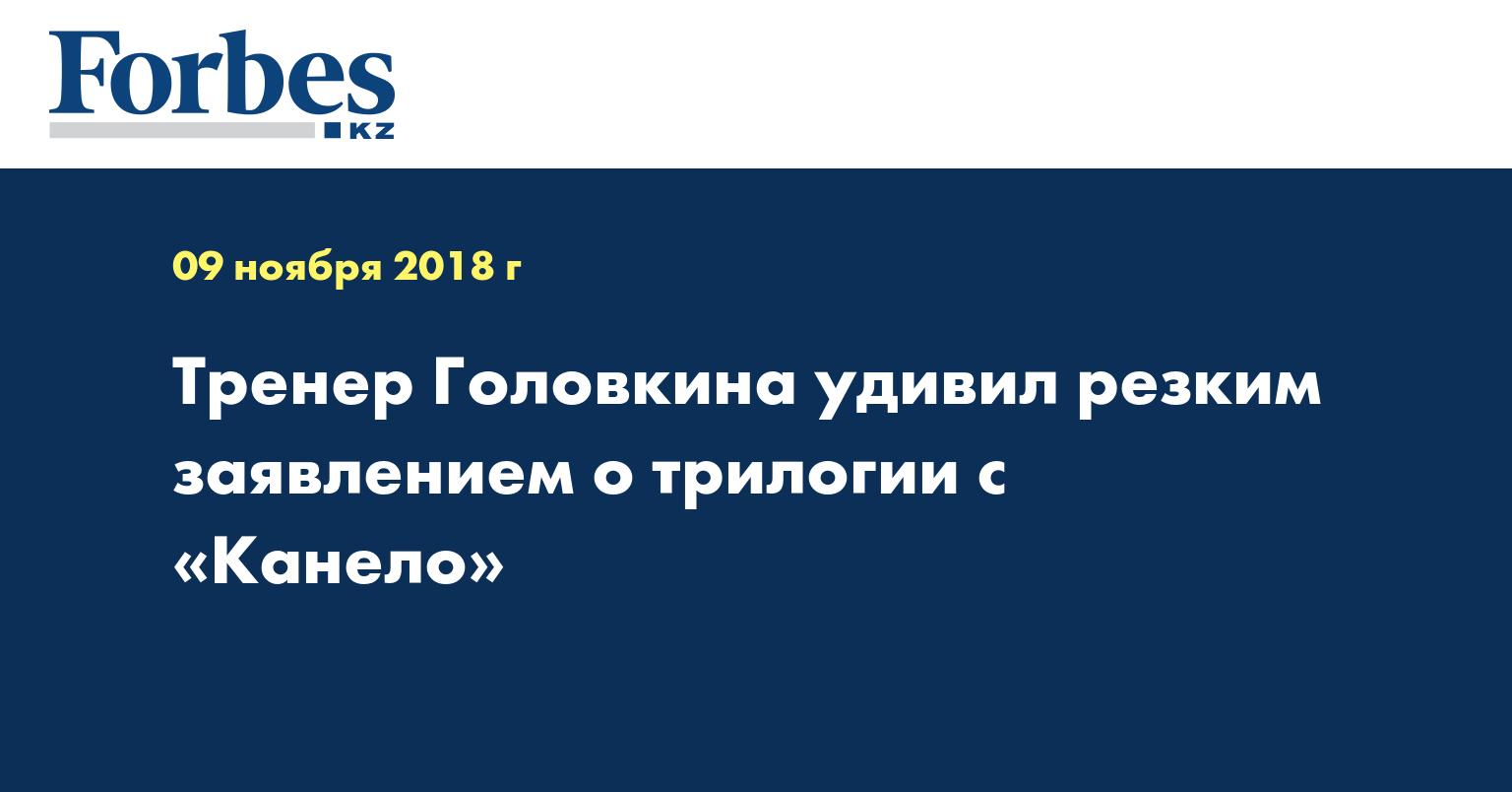 Тренер Головкина удивил резким заявлением о трилогии с «Канело»