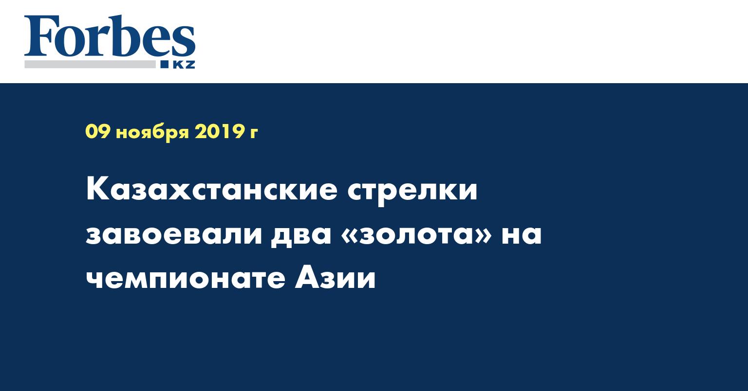 Казахстанские стрелки завоевали два «золота» на чемпионате Азии