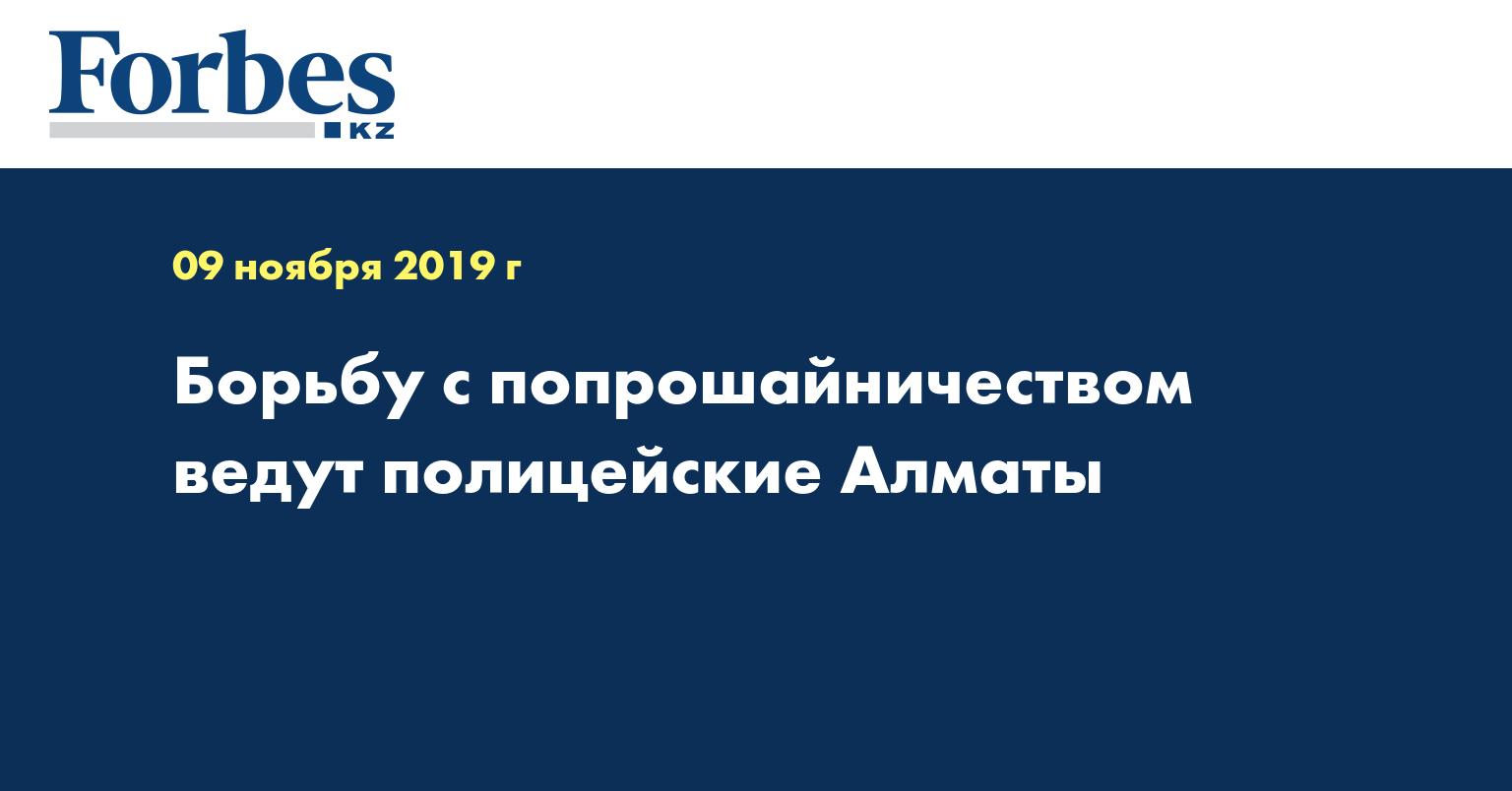 Борьбу с попрошайничеством ведут полицейские Алматы