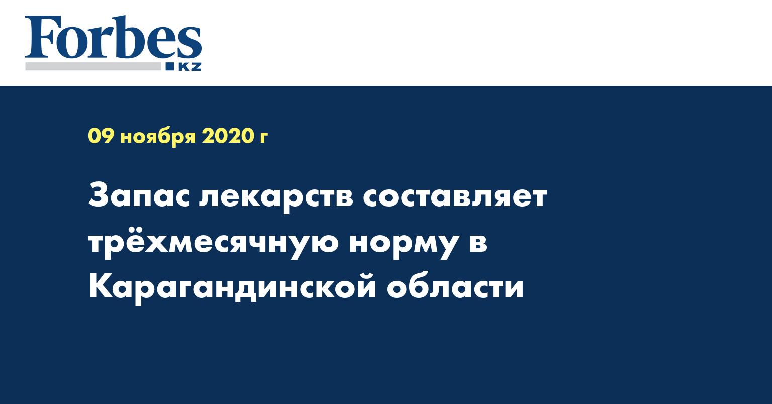 Запас лекарств составляет трёхмесячную норму в Карагандинской области