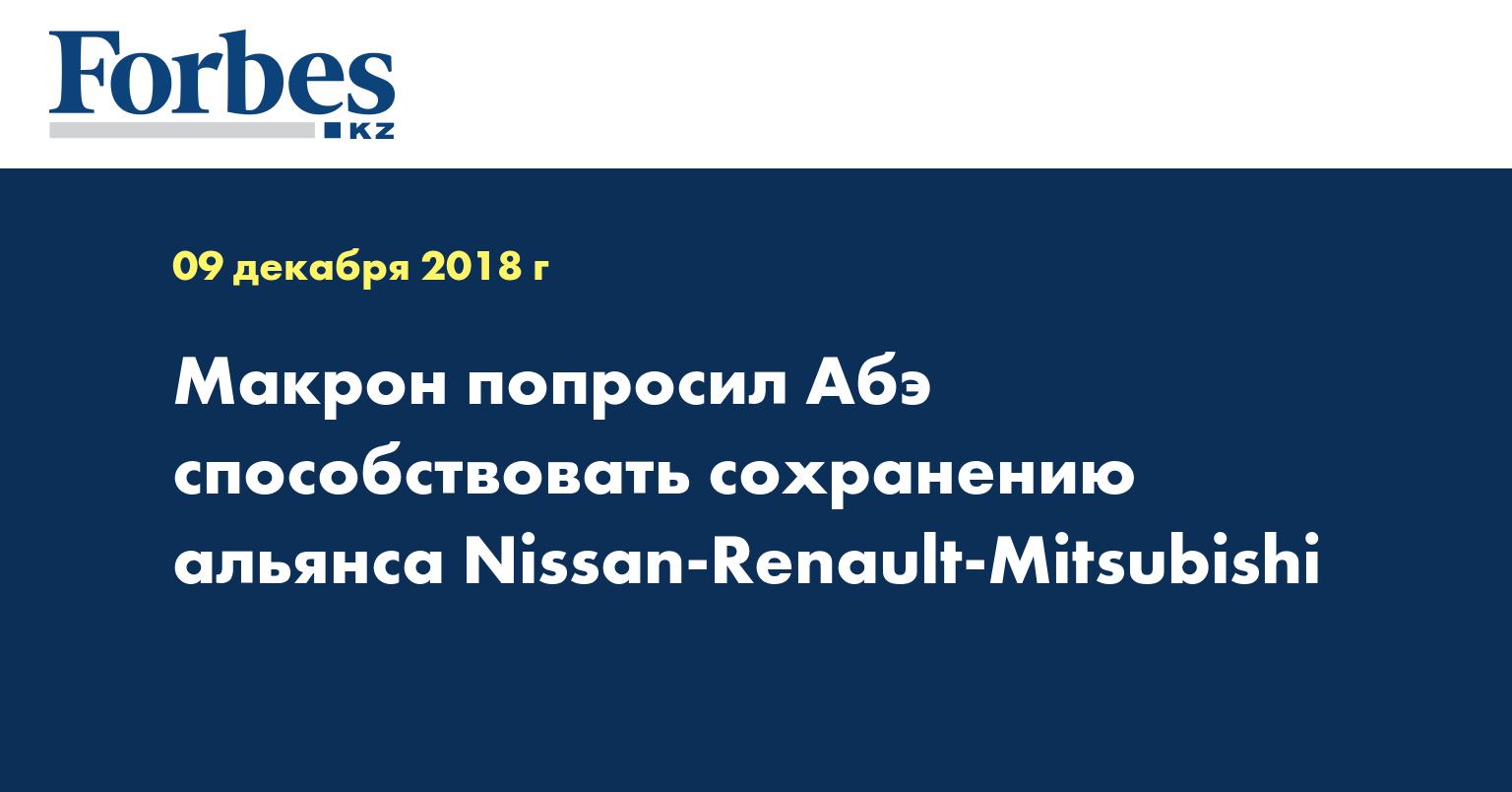 Макрон попросил Абэ способствовать сохранению альянса Nissan-Renault-Mitsubishi