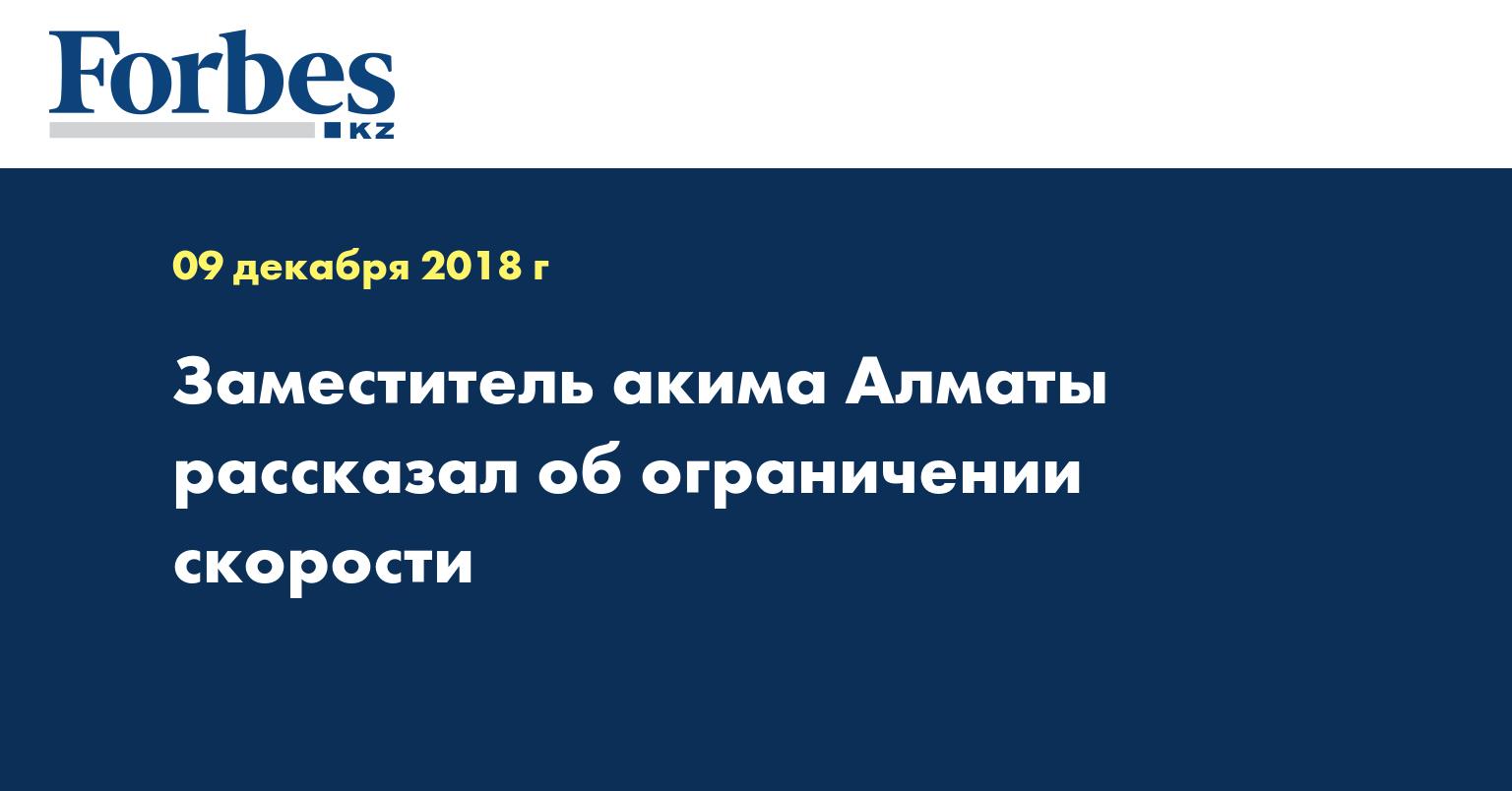 Заместитель акима Алматы рассказал об ограничении скорости