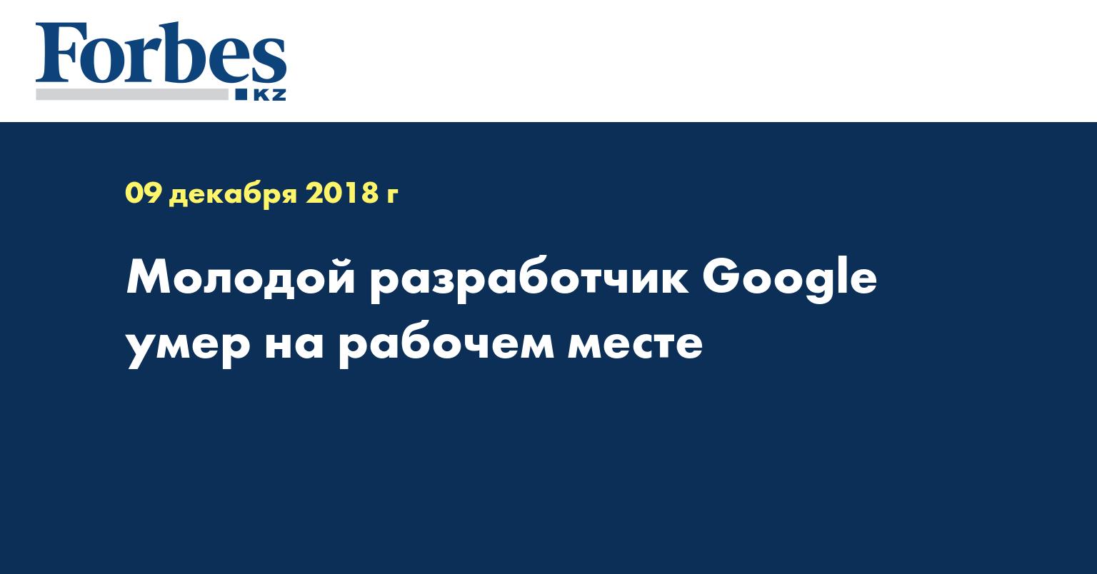 Молодой разработчик Google умер на рабочем месте