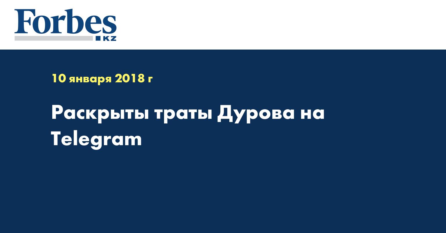 Раскрыты траты Дурова на Telegram