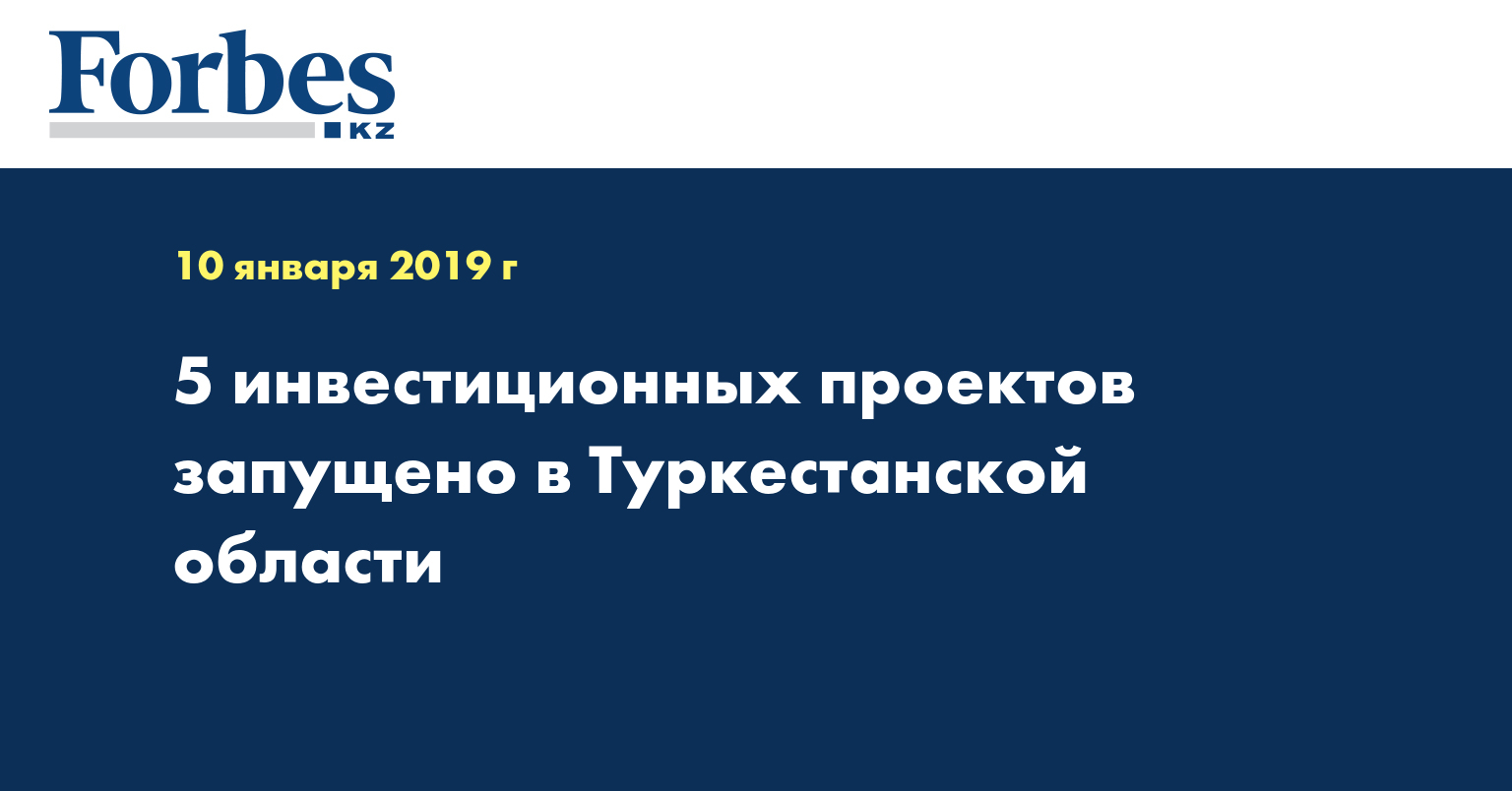 5 инвестиционных проектов запущено в Туркестанской области