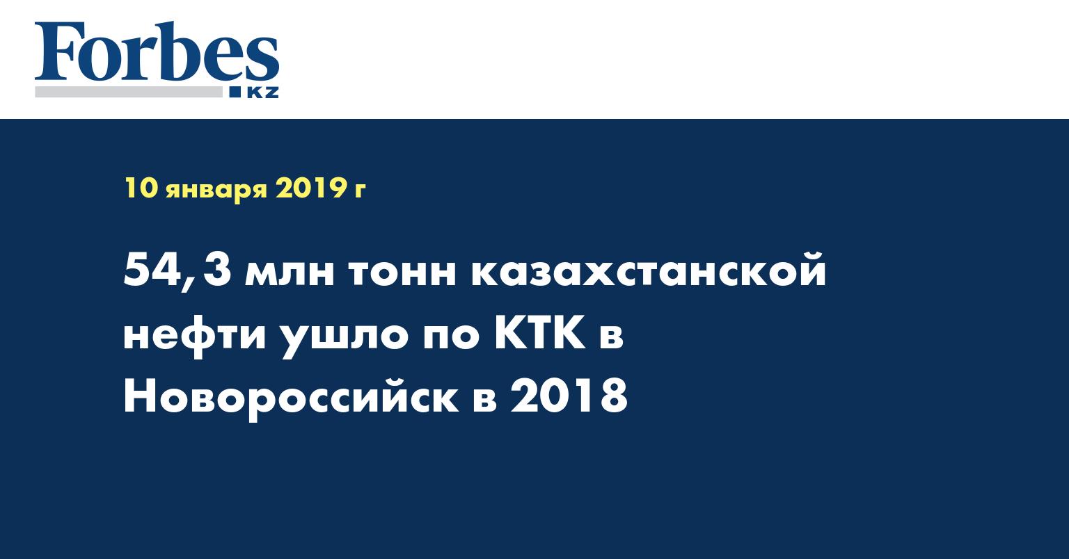 54,3 млн тонн казахстанской нефти ушло по КТК в Новороссийск в 2018