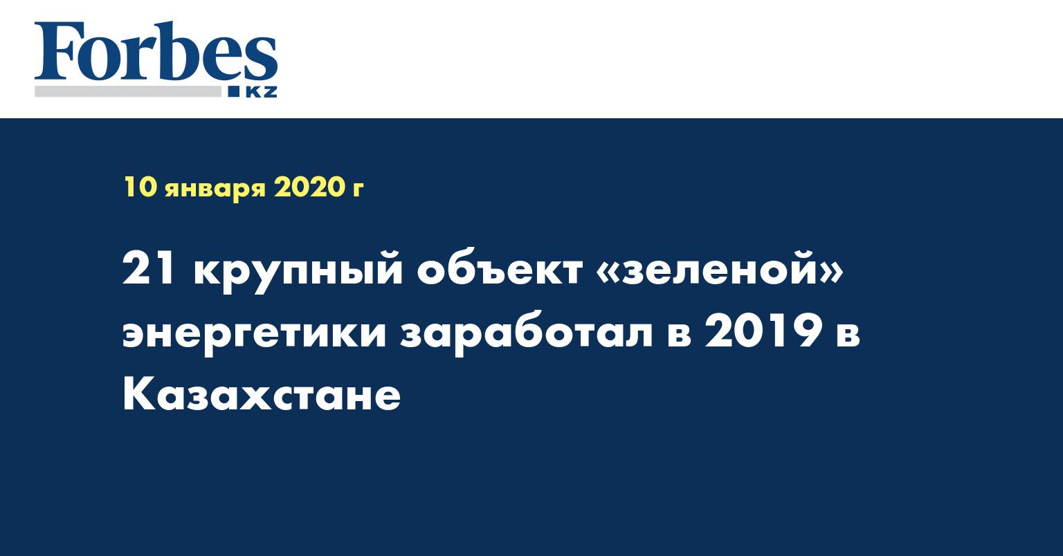 21 крупный объект «зеленой» энергетики заработал в 2019 в Казахстане
