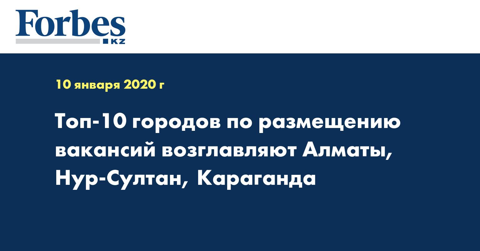 Топ-10 городов по размещению вакансий возглавляют Алматы, Нур-Султан, Караганда