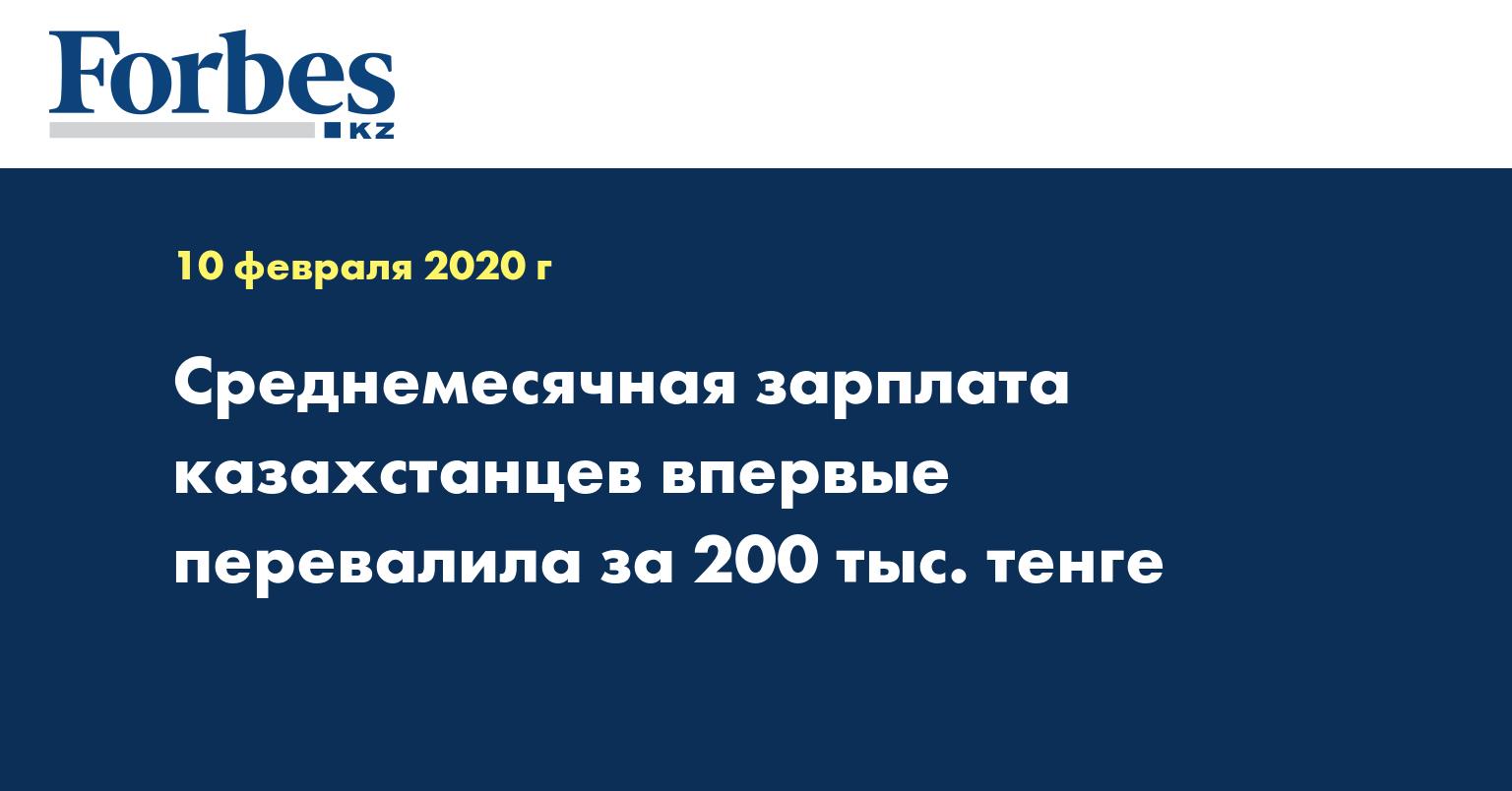 Среднемесячная зарплата казахстанцев впервые перевалила за 200 тыс. тенге