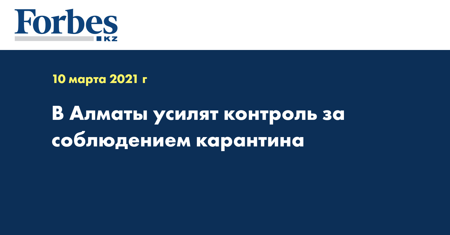 В Алматы усилят контроль за соблюдением карантина