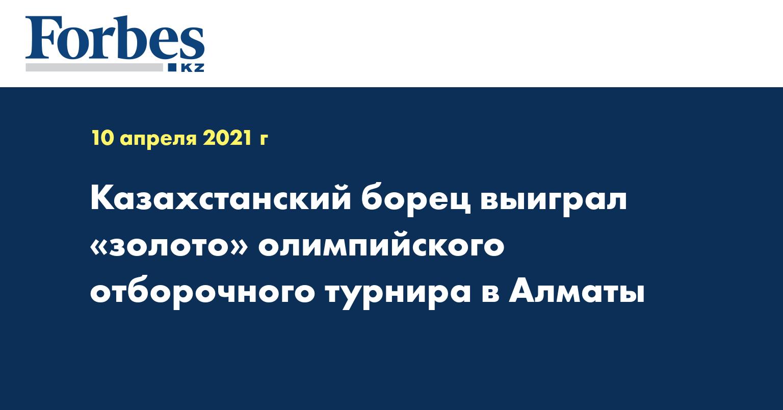 Казахстанский борец выиграл «золото» олимпийского отборочного турнира в Алматы