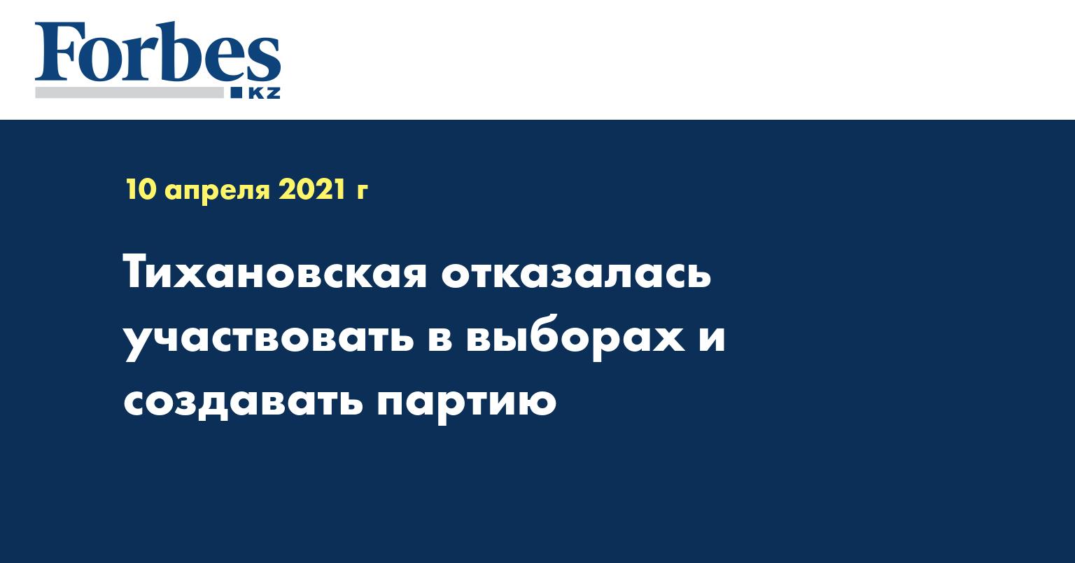 Тихановская отказалась участвовать в выборах и создавать партию