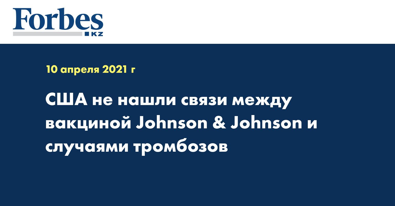 США не нашли связи между вакциной Johnson & Johnson и случаями тромбозов