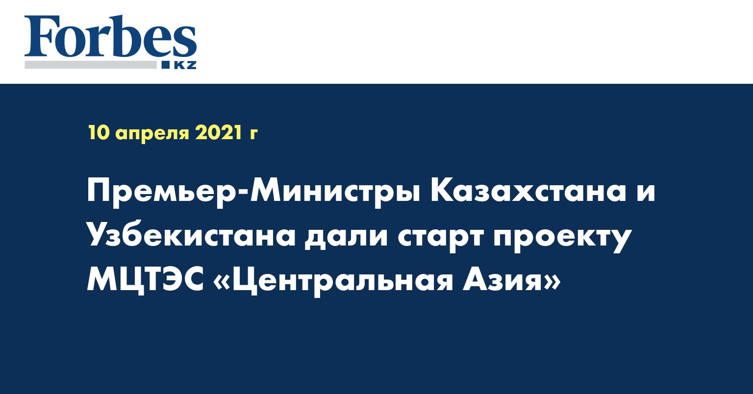 Премьер-Министры Казахстана и Узбекистана дали старт проекту МЦТЭС «Центральная Азия»