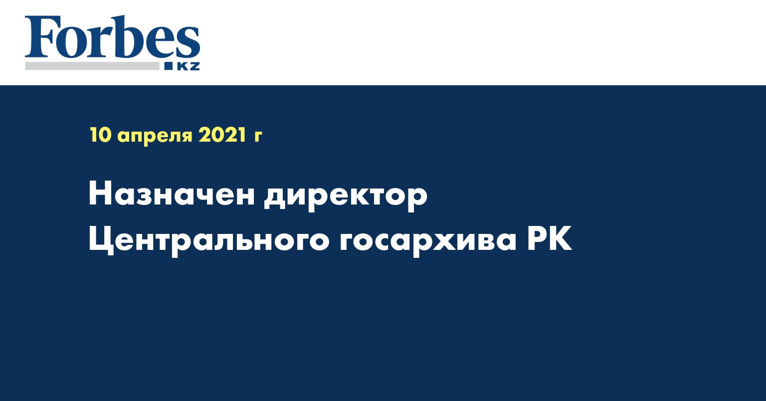 Назначен директор Центрального госархива РК