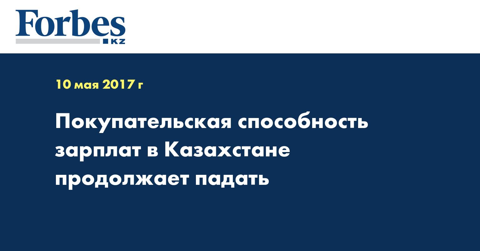 Покупательская способность зарплат в Казахстане продолжает падать