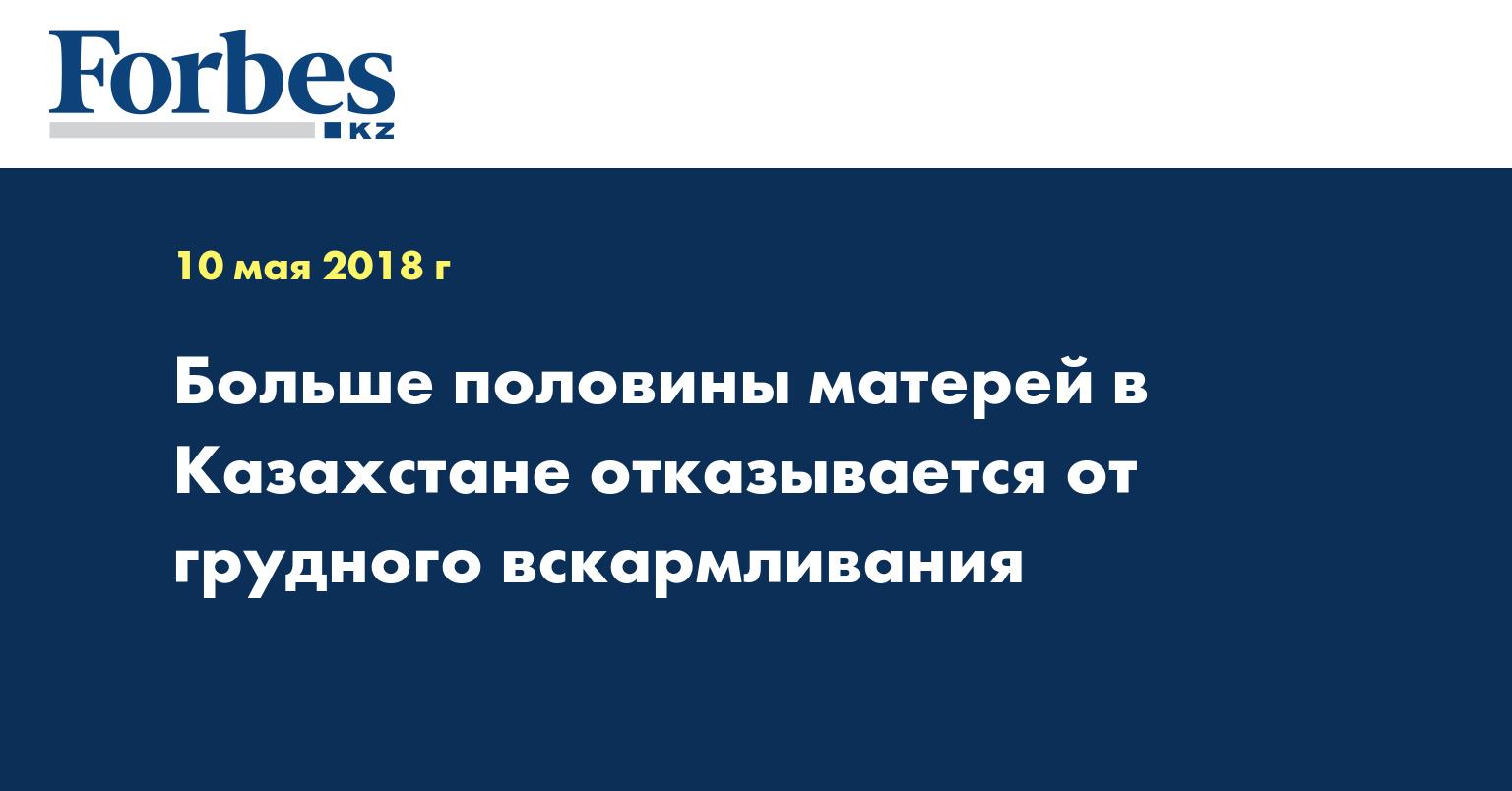 Больше половины матерей в Казахстане отказывается от грудного вскармливания
