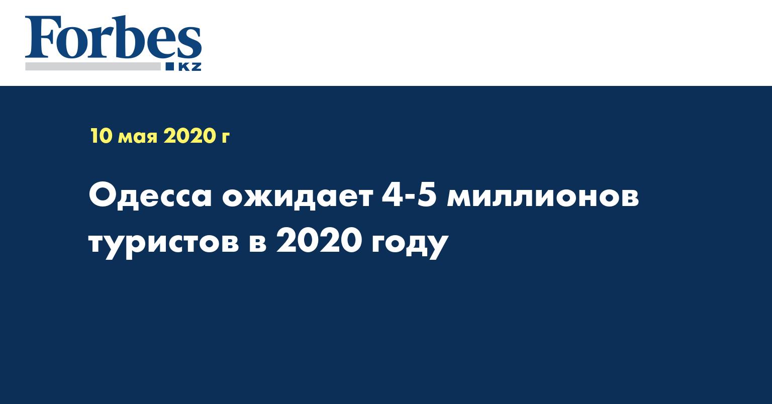 Одесса ожидает 4-5 миллионов туристов в 2020 году