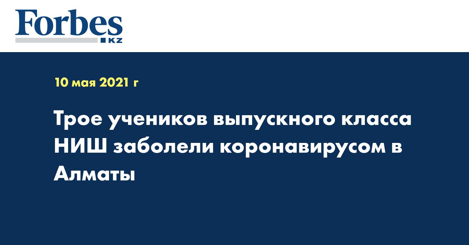 Трое учеников выпускного класса НИШ заболели коронавирусом в Алматы