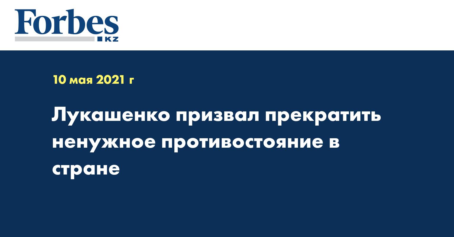 Лукашенко призвал прекратить ненужное противостояние в стране