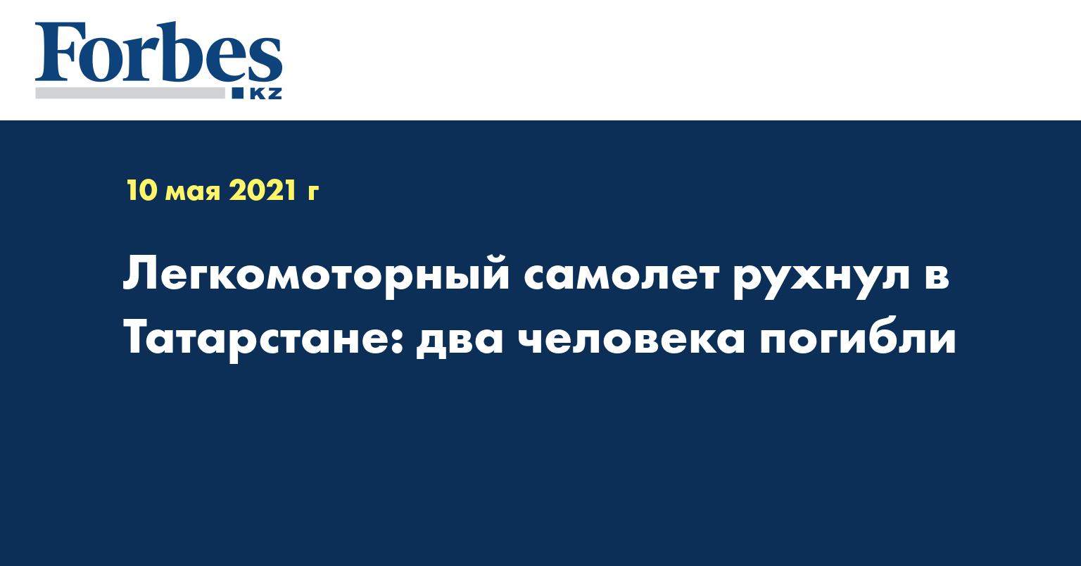 Легкомоторный самолет рухнул в Татарстане: два человека погибли