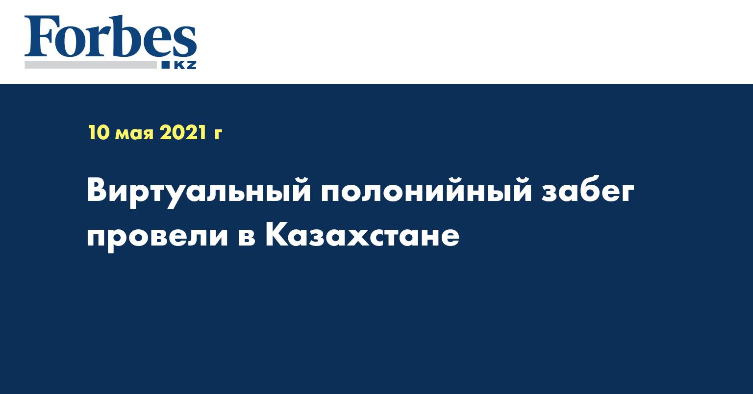 Виртуальный полонийный забег провели в Казахстане