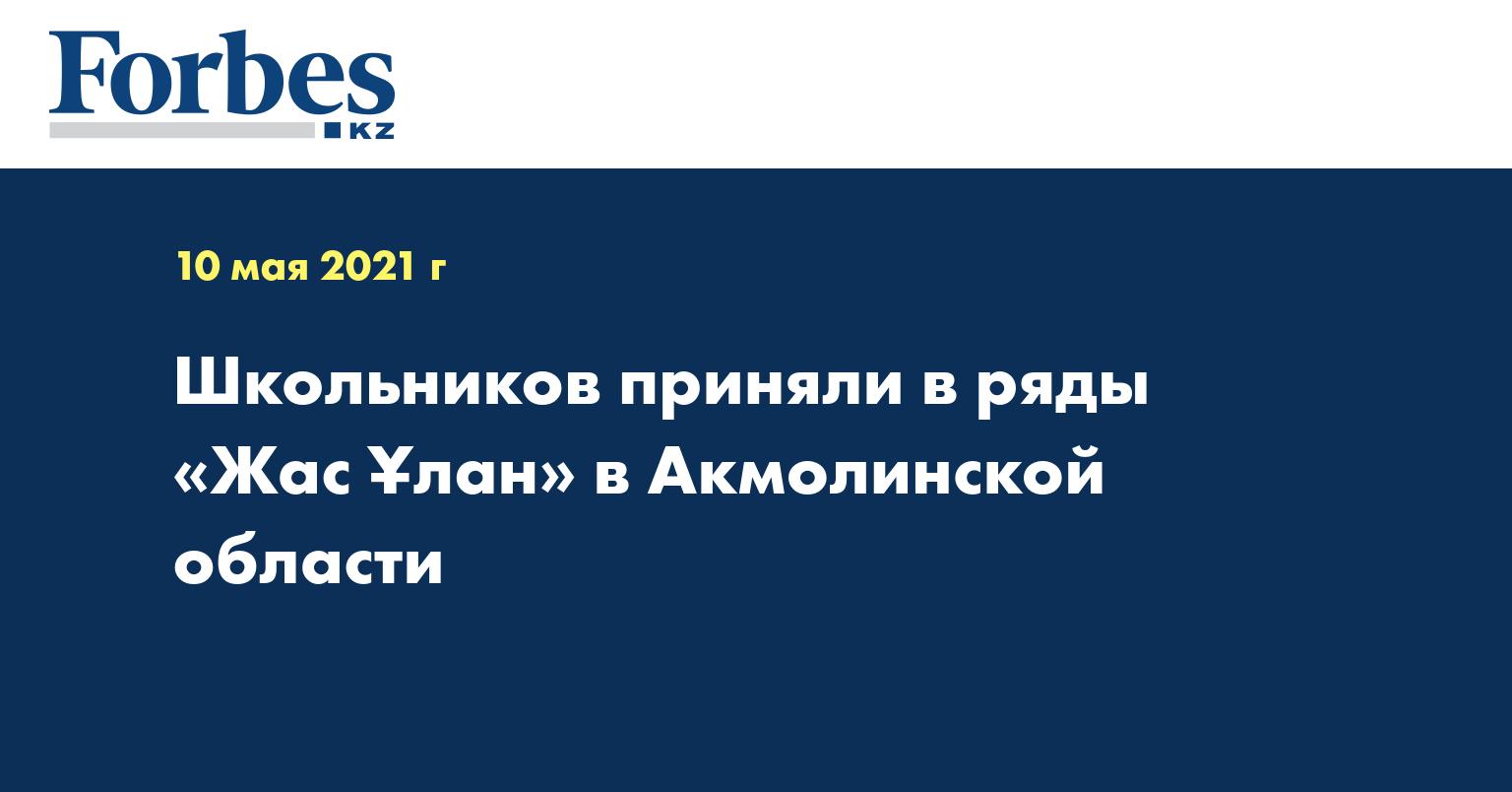 Школьников приняли в ряды «Жас Ұлан» в Акмолинской области
