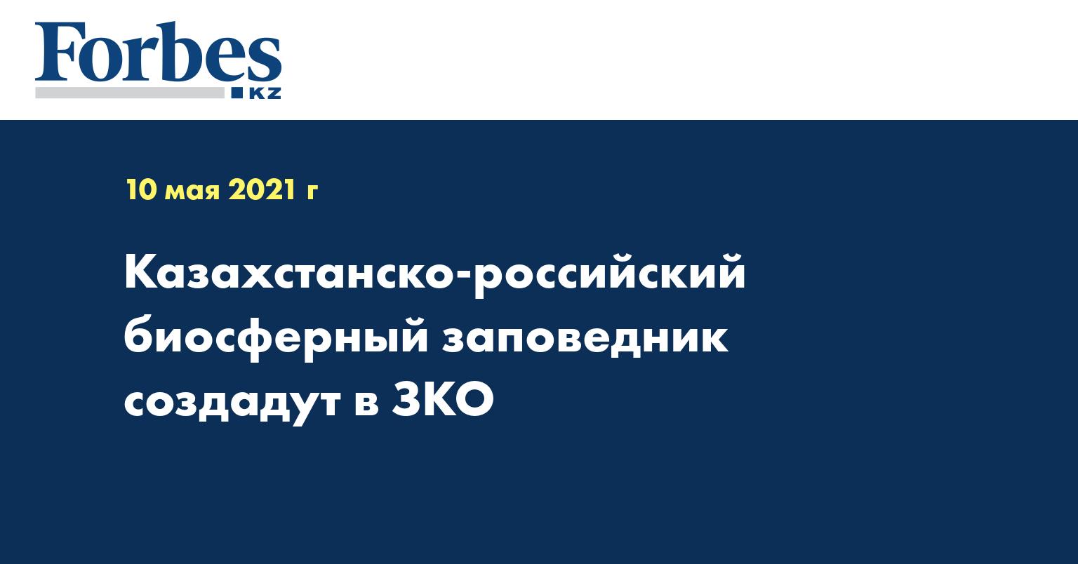 Казахстанско-российский биосферный заповедник создадут в ЗКО