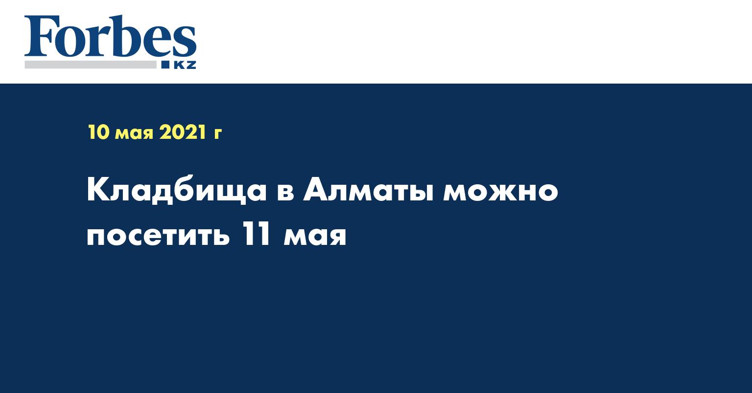 Кладбища в Алматы можно посетить 11 мая