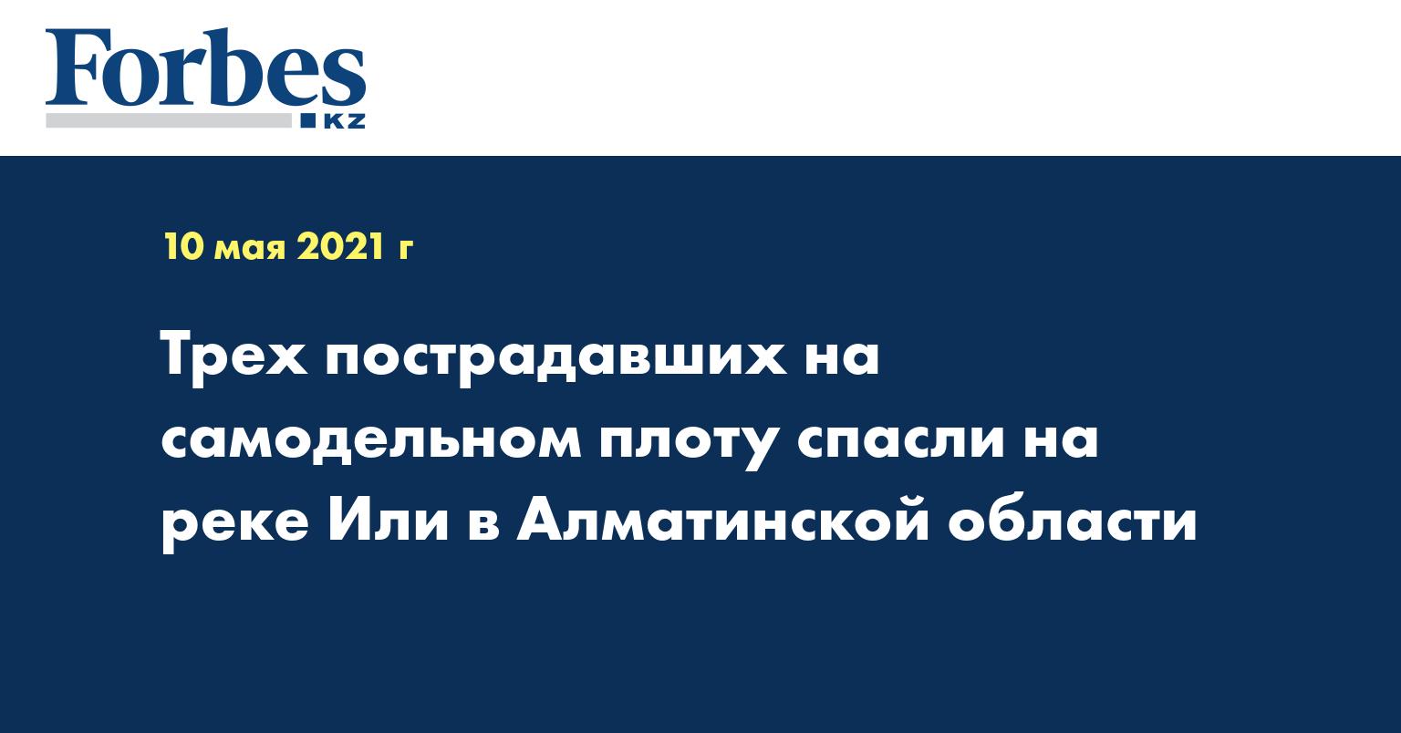 Трех пострадавших на самодельном плоту спасли на реке Или в Алматинской области