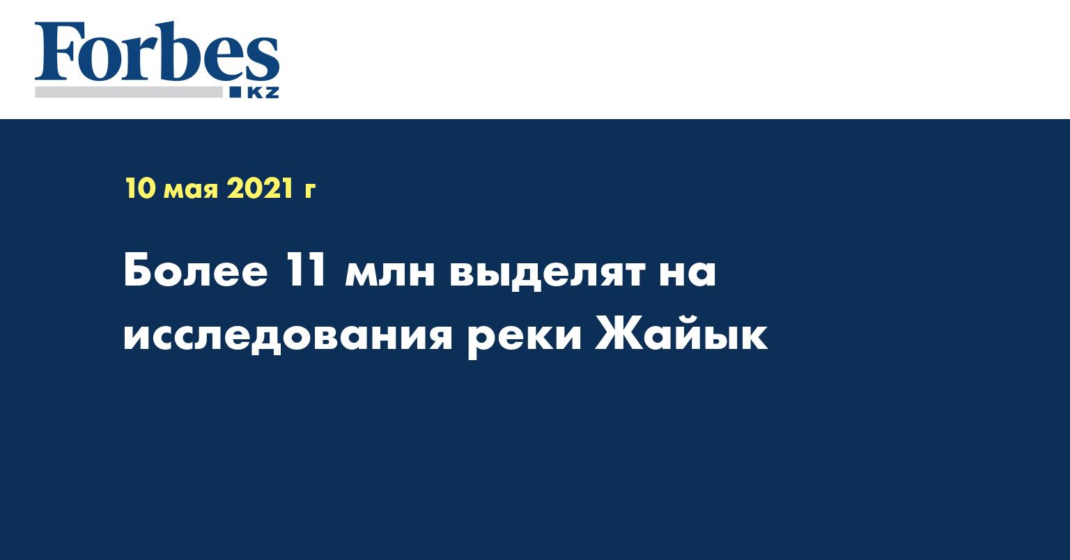 Более 11 млн выделят на исследования реки Жайык
