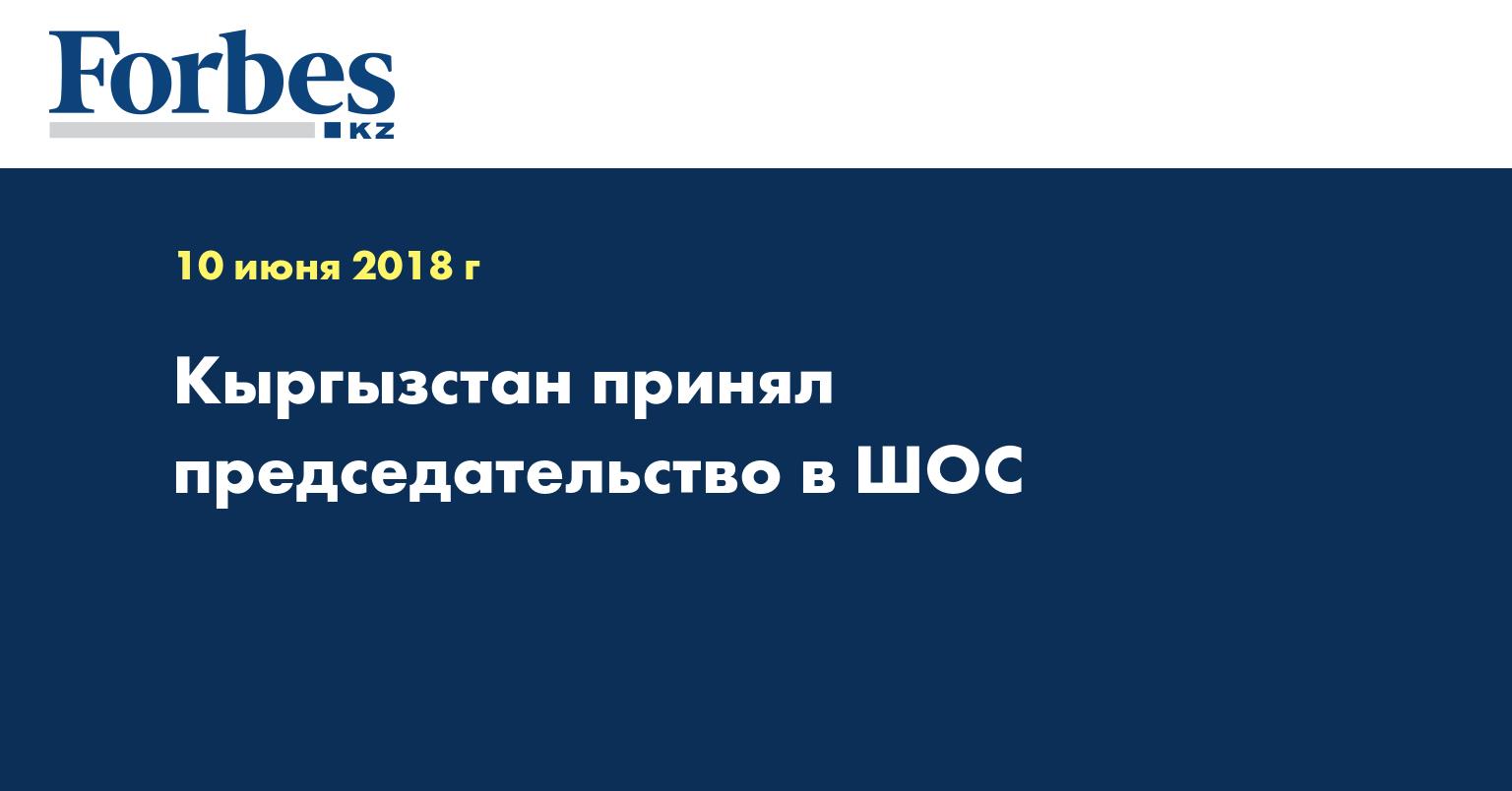 Кыргызстан принял председательство в ШОС