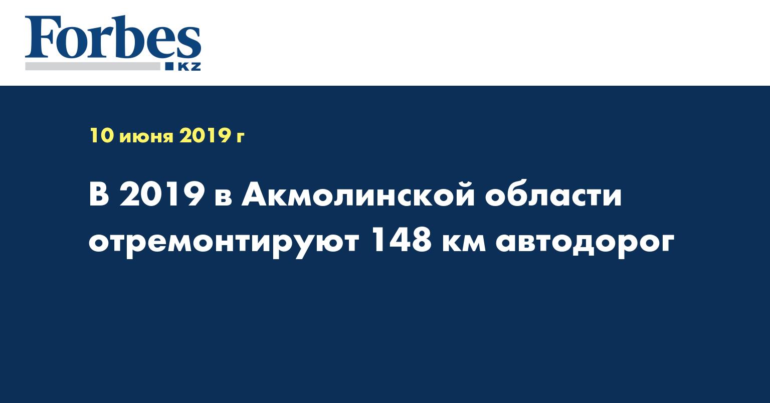 В 2019 в Акмолинской области отремонтируют 148 км автодорог