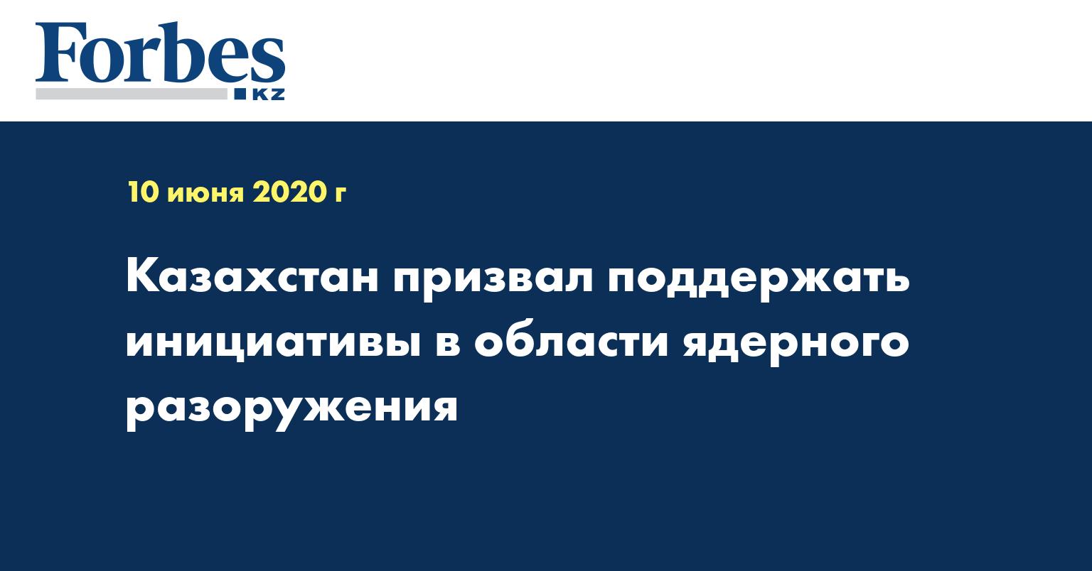 Казахстан призвал поддержать инициативы в области ядерного разоружения
