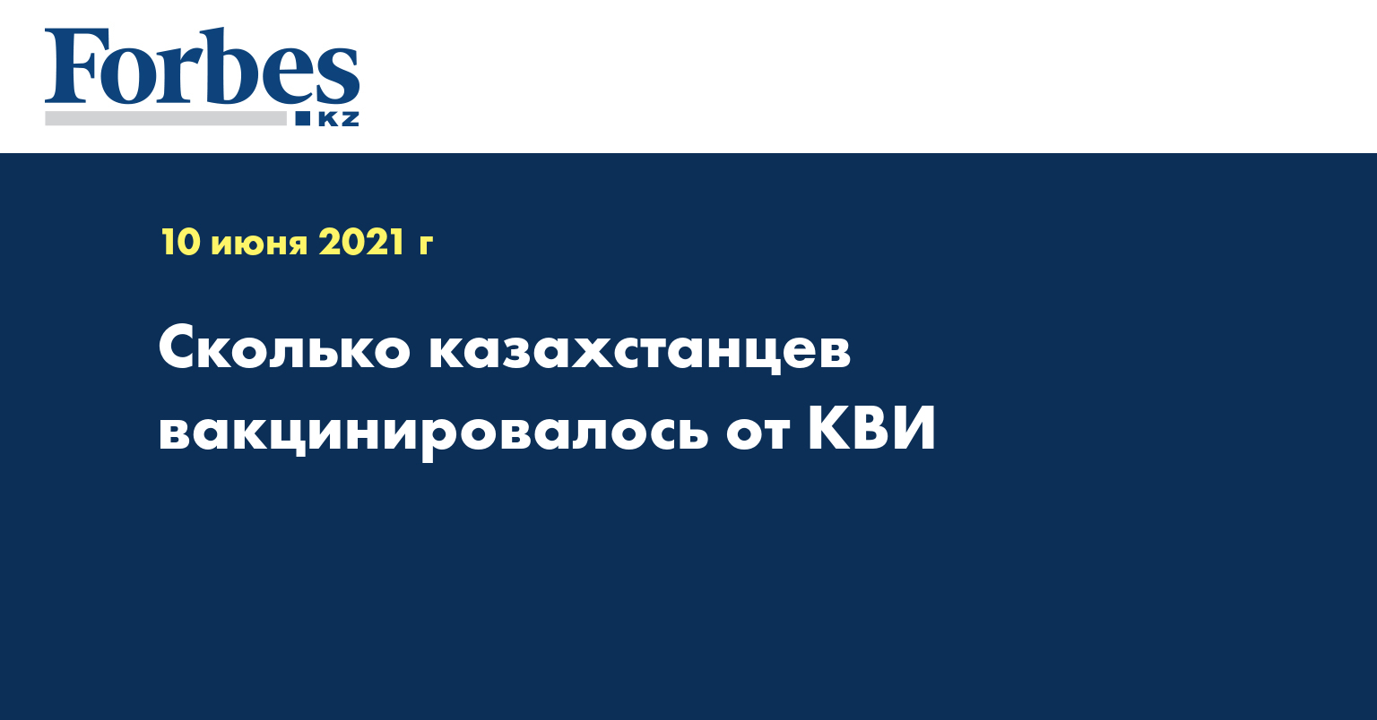 Сколько казахстанцев вакцинировалось от КВИ