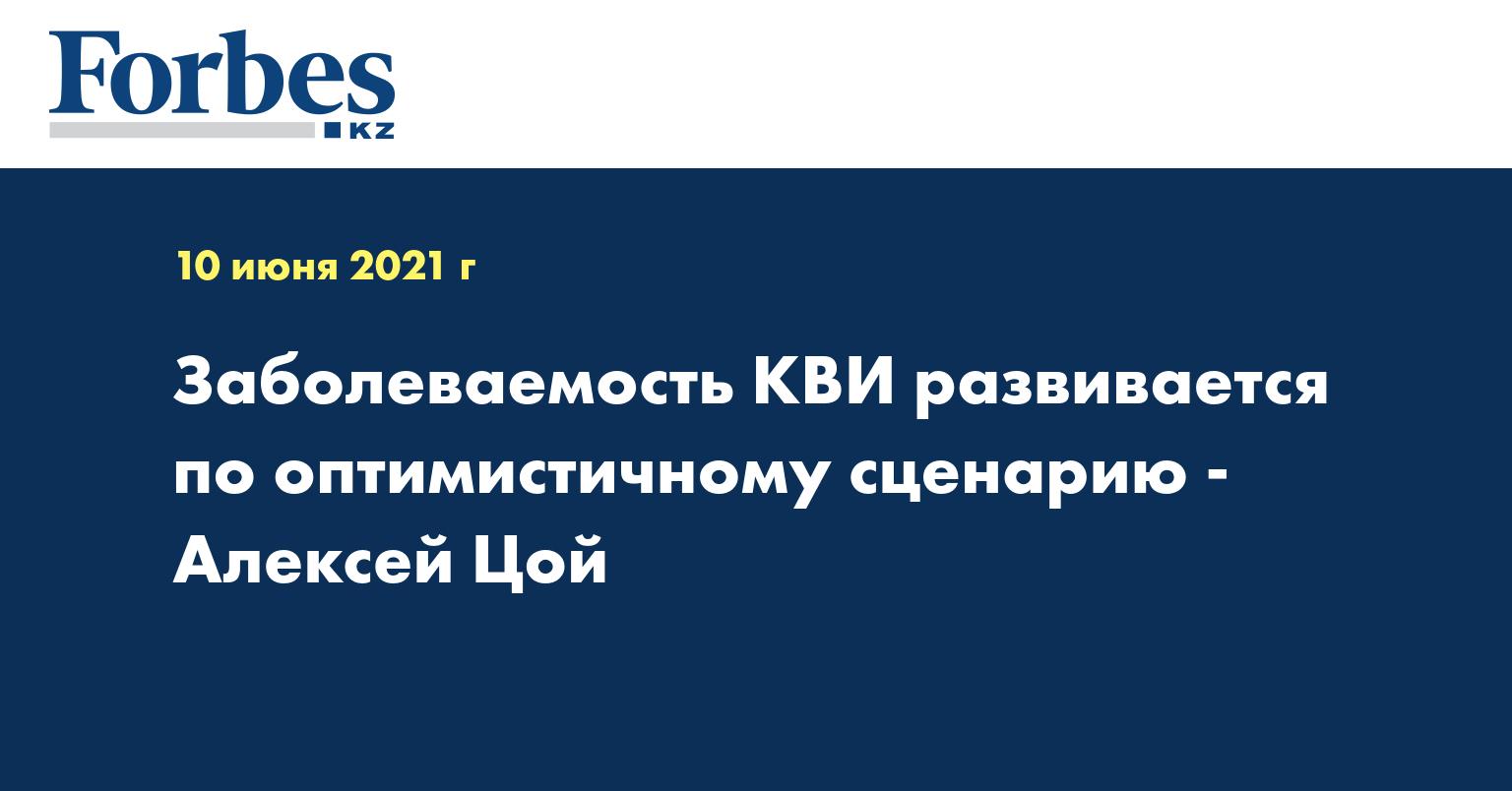 Заболеваемость КВИ  развивается по оптимистичному сценарию  - Алексей Цой