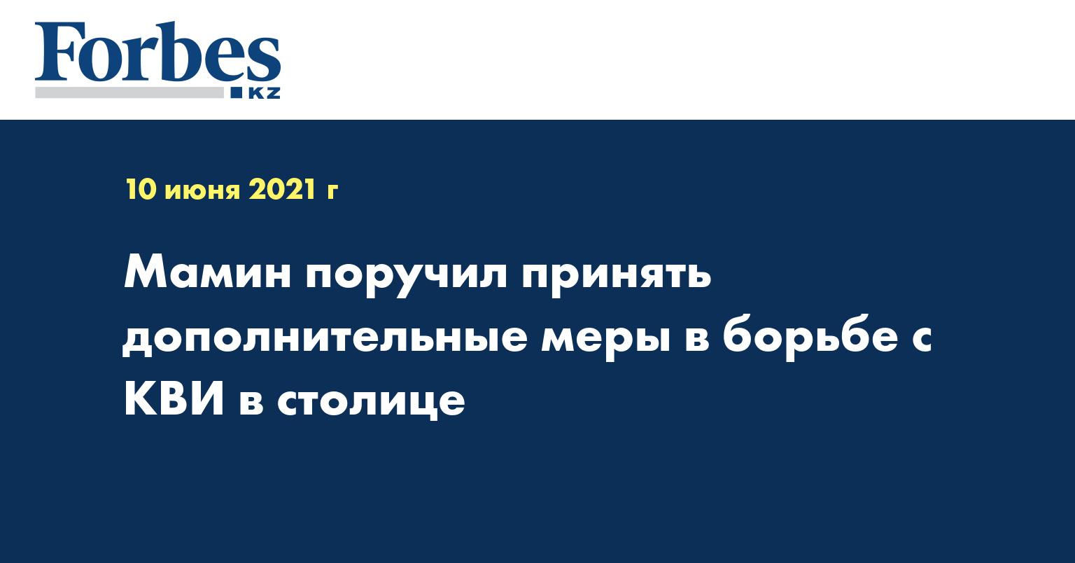 Мамин поручил принять дополнительные меры в борьбе с КВИ в столице