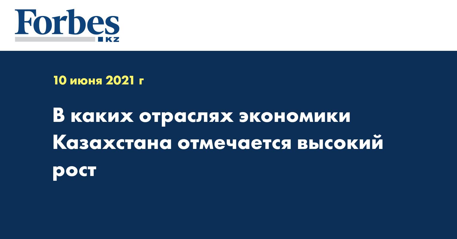 В каких отраслях экономики Казахстана отмечается высокий рост