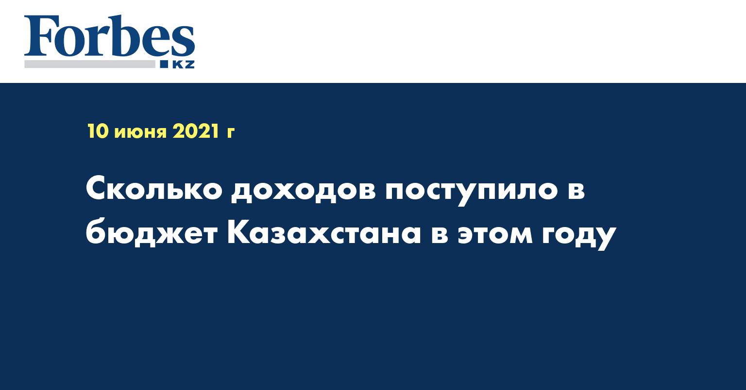 Сколько доходов поступило в бюджет Казахстана в этом году