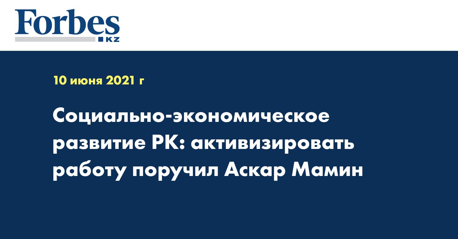Социально-экономическое развитие РК: активизировать работу поручил Аскар Мамин