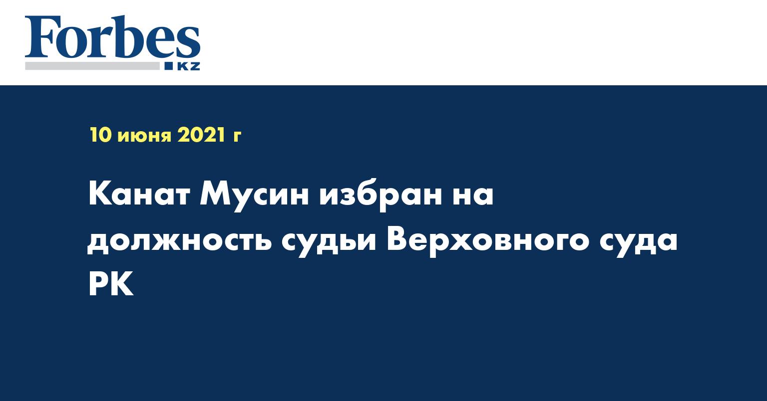 Канат Мусин избран на должность судьи Верховного суда РК