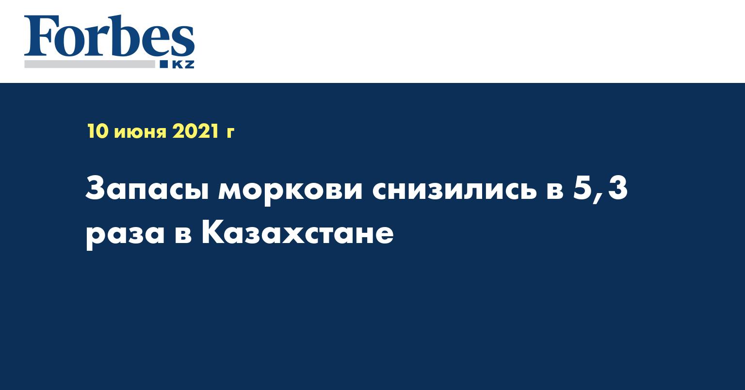 Запасы моркови снизились в 5,3 раза в Казахстане