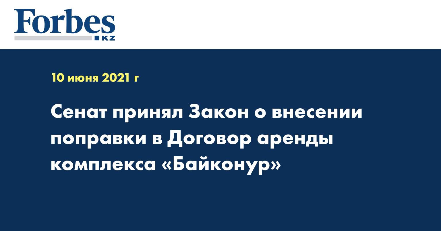 Сенат принял Закон о внесении поправки в Договор аренды комплекса «Байконур»
