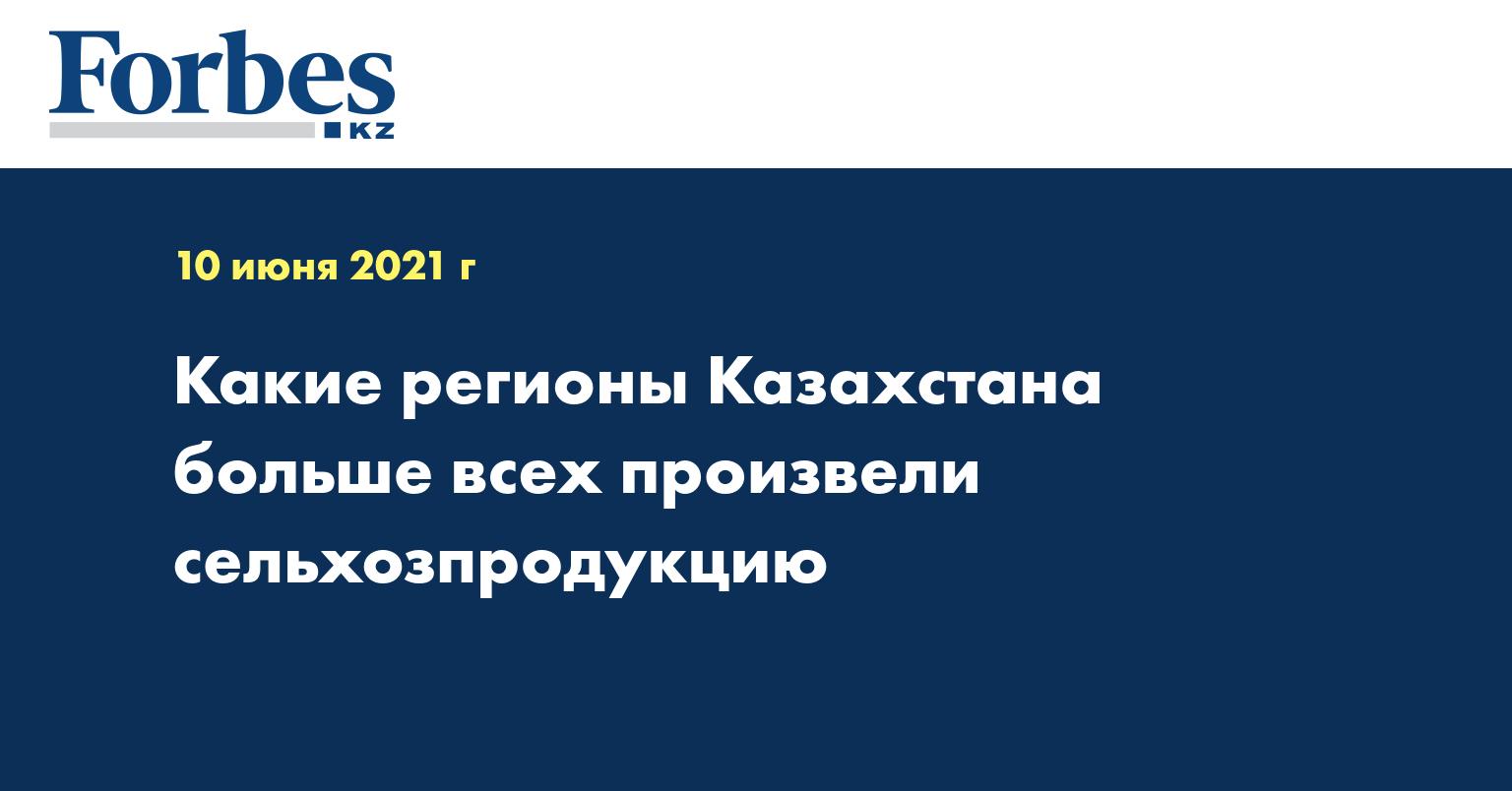 Какие регионы Казахстана больше всех произвели сельхозпродукцию